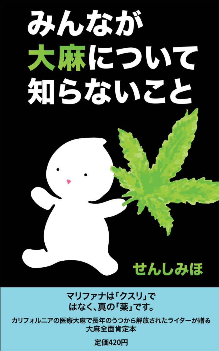 大麻 谷繁